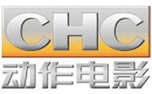 CHC动作电影频道