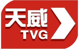 天威TVG频道