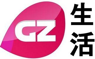 广州电视台生活频道