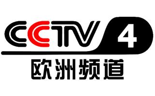 CCTV4欧洲版直播_CCTV4中文国际频道