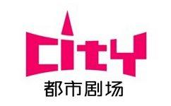 上海SiTV city都市剧场频道