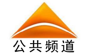 安阳电视台公共频道