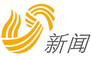 山东电视台新闻频道